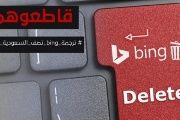 A poster made by Saudi Twitter users calling for a boycott of the Bing search engine.