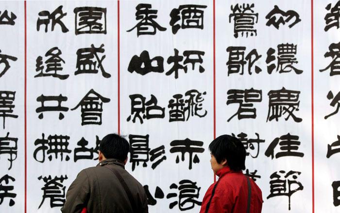 ¿Sabes cómo surgió el idioma chino?