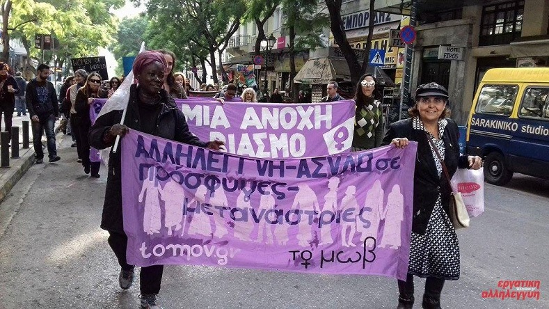 Hundreds of women from various left-wing organizations marched, with banners and homemade signs, against sexist violence and oppression in Greece.