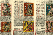 Made from bark paper, here are Leaves 46 to 49 from a facsimile of the Dresden Codex, a Maya screenfold book.