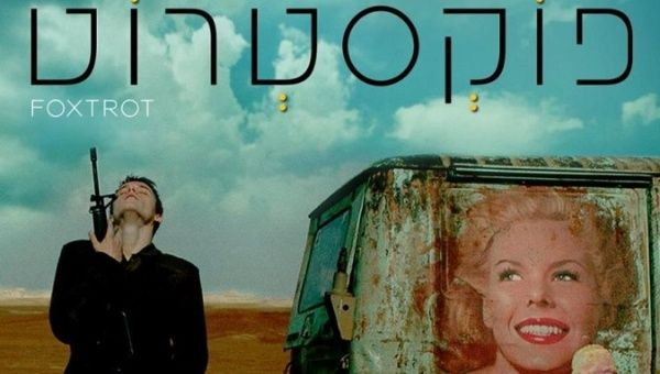 "The official poster for the Israeli drama ""Foxtrot"" to be aired in May."