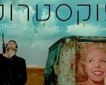 The official poster for the Israeli drama