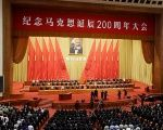 The Great Hall of the People in Beijing, China, during celebrations marking the 200th anniversary of Karl Marx's birth.