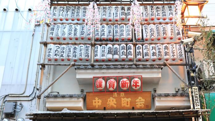 """Antes de la Nochevieja, los días previos en los que poco a poco termina diciembre, se celebran las """"bōnenkai""""(忘年会) o """"fiestas para olvidar el año""""."""